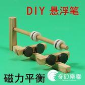 磁懸浮筆 科技小制作 小發明 DIY拼裝物理實驗 DIY益智玩具-奇幻樂園