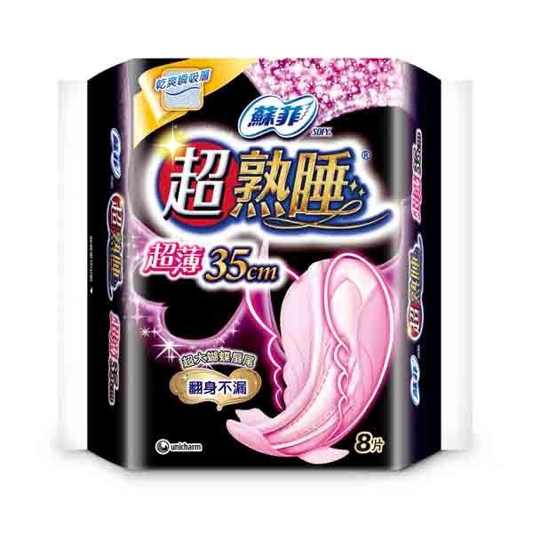 蘇菲 超熟睡超薄乾爽瞬吸層 35cm 8片裝【屈臣氏】