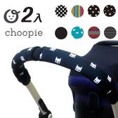 美國 Choopie-CityGrips 推車手把套 - 單把手加長款(2入) 推車握把套 0616 好娃娃