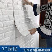 臥室溫馨自粘客廳墻紙3d立體磚紋電視背景墻壁紙現代簡約泡沫防水 【創時代3c館】YYS