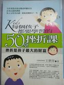 【書寶二手書T5/家庭_LIT】每個孩子都要學習的50堂挫折課(挫折是孩_王夢萍