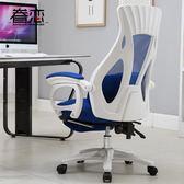 電腦椅 電腦椅家用辦公椅網布職員椅升降轉椅座椅學生椅按摩老板椅子jy 全館免運