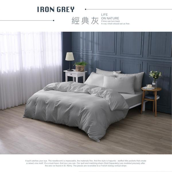 台灣製 經典素色被套床包組 單人 雙人 加大 特大 均價 柔絲棉 床包加高35CM 無印良品 BEST寢飾
