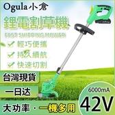 【24H現貨】Ogula 小倉 割草機 打草機 除草機 剪草機 鋰電割草機 充電式除草機 電動割草機42V