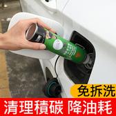 【催化清洗劑】新款355ml 汽車自助三元清潔劑 發動機內部除積碳節氣門 降低油耗 免拆清洗