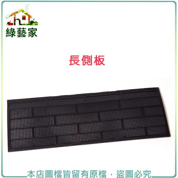 【綠藝家】長側板2片/組(DIY種植箱專用)