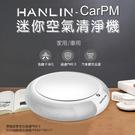 【HANLIN-CarPM】家用車用SGS認證 除PM2.5迷你空氣清淨機-黑/白/未指定顏色隨機@四保科技