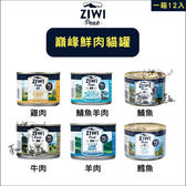 ZiwiPeak巔峰〔93%鮮肉貓主食罐,6種口味,185g〕(一箱12入)
