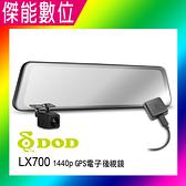 DOD LX700 【下標升級新機】1440p GPS 電子後視鏡 11.66吋 雙鏡頭行車記錄器 區間測速