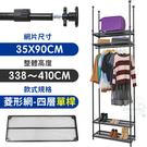【居家cheaper】35X90X338~410CM微系統頂天立地菱形網四層單桿吊衣架 (系統架/置物架/層架/鐵架/隔間)