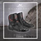 [安信騎士] EXUSTAR E-SBR2141W ESBR2141W 短靴 防水 車靴 防摔靴 賽車靴