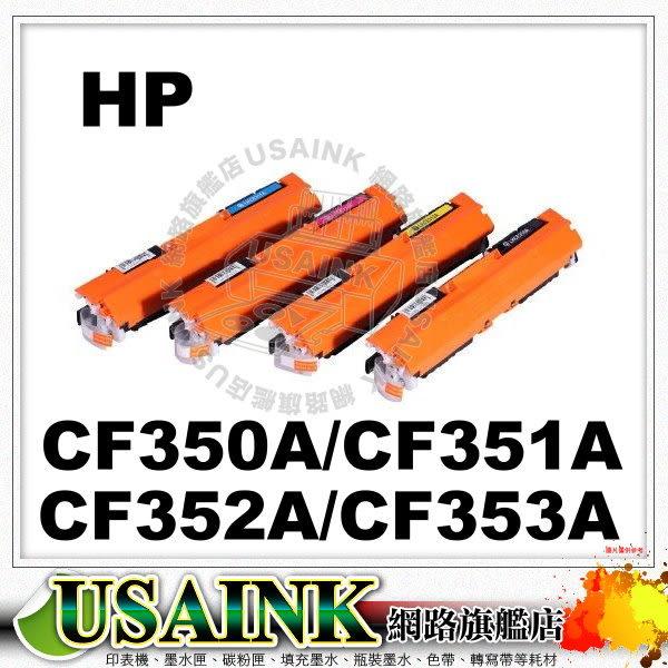 ☆任選顏色1支☆HP CF350A 黑/CF351A 藍/CF352A 黃/CF353A 紅 相容碳粉匣 HP M153/M176n/M176nw/M177fw/M177