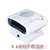 取暖器家用迷你搖頭電暖氣冷暖兩用小型空調便捷電熱器浴室暖風機   蘿莉小腳丫