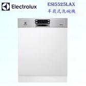 缺貨【PK廚浴生活館】 高雄 Electrolux 伊萊克斯 ESI5525LAX 半崁式 洗碗機 實體店面 可刷卡