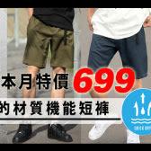 【本月特價】速乾休閒登山短褲$699