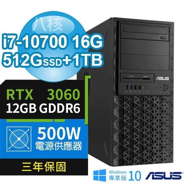 【南紡購物中心】ASUS 華碩 W480 商用工作站 i7-10700/16G/512G PCIe+1TB/RTX3060 12G/Win10專業版