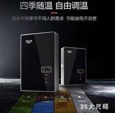 220V即熱式電熱水器家用小型速熱恒溫衛生間出租房用洗澡器壁掛式 QQ15672『MG大尺碼』