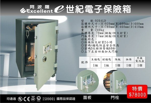 《EXCELLENT 阿波羅》e世紀電子保險箱-防火型〈920ALD〉保險櫃/金庫/財庫/招財