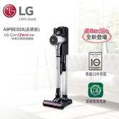 LG-CordZero™ A9+ 快清式無線吸塵器 (晶鑽銀) A9PBED2X