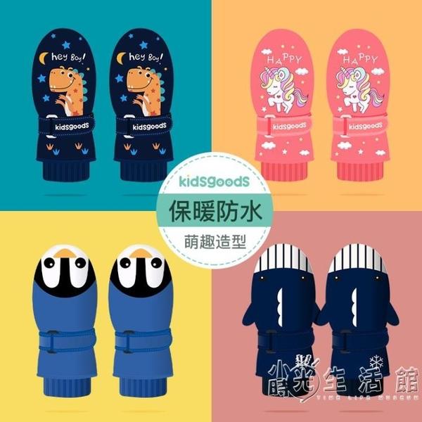 兒童滑雪手套冬季防水保暖加絨加厚棉男女童寶寶小孩防滑玩雪冬天 小時光生活館