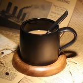 歐式咖啡廳磨砂馬克杯帶勺 黑色咖啡杯配底座創意簡約陶瓷水保溫杯【新年交換禮物降價】