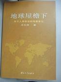 【書寶二手書T2/政治_ERN】地球屋檐下--關于人類政治的觀察筆記_莊禮偉