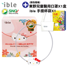 限量 ible Airvida C1X Hello Kitty 兒童隨身負離子清淨機 (經典款 紅色) 隨身空氣清淨機 SNQ 專品藥局