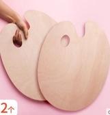 2個裝木質油畫調色板