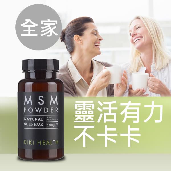 KIKI-HEALTH 有機硫(二甲基碸粉) MSM 100g【寶草園】