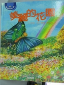 【書寶二手書T7/少年童書_YEY】美麗的花園_郭 玫禎
