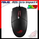 [ PC PARTY ] 華碩 ASUS ROG Strix Impact II RGB 光學滑鼠
