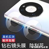 華為mate40鏡頭膜mate40Pro手機鏡頭mete鋼化膜met40E十保護膜m40RS保時 創意家居