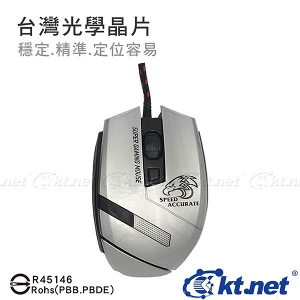 【妃航】KTNET X9 鷹族 4段DPI調整/4D 防干擾 編織/尼龍/線身 人體工學 電競/光學 滑鼠