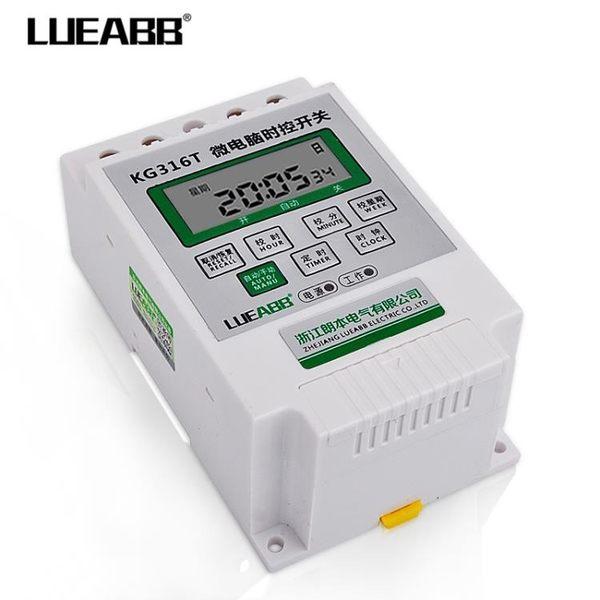 定時器 電源定時器kg316t微電腦時控開關路燈時間控制器220V全自動大功率 igo卡洛琳
