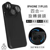 旋轉 鏡頭  iPhone 7 8 / 7Plus 8Plus 手機殼 廣角鏡頭 微距鏡頭 魚眼鏡頭 手機鏡頭 保護殼 包邊硬殼