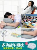 抱枕 漂流城午睡枕抱枕趴睡枕學生趴趴枕午休枕頭辦公室午睡神器趴著睡