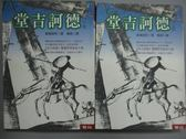 【書寶二手書T2/翻譯小說_GIA】堂吉訶德_上下合售_塞萬提斯