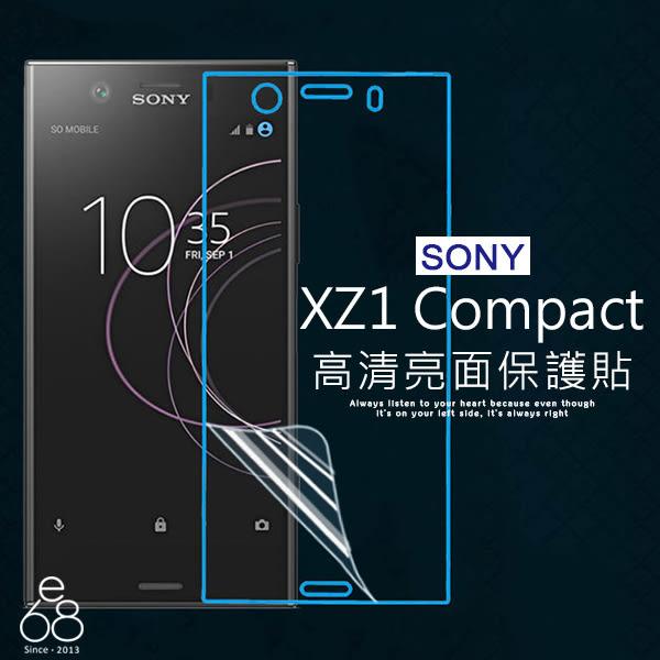 亮面高清 保護貼 Sony Xperia XZ1 Compact 4.6吋 保貼 軟膜 一般亮面 螢幕手機