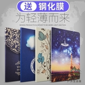蘋果iPad Air保護套平板電腦殼全包防摔【步行者戶外生活館】