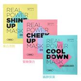 韓國 VERITE REAL POWER 美白亮敷/鎮靜保濕/緊緻彈力 面膜 單片【BG Shop】最短效期:2019.10.01