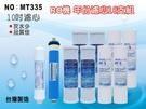 【龍門淨水】 RO 機10英吋年份套裝濾心 10支組含60G-1812RO膜 RO純水機 家用【台灣製造】(MT335)