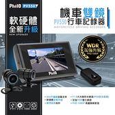 📣飛樂 Philo PV550 WDR寬動態 1080P 前後雙鏡頭機車行車記錄器(贈16G記憶卡)
