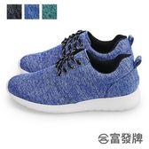 【富發牌】混色質感織紋男款慢跑鞋-黑/藍/綠  RP75