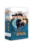 糊塗縣令鄭板橋 DVD | OS小舖