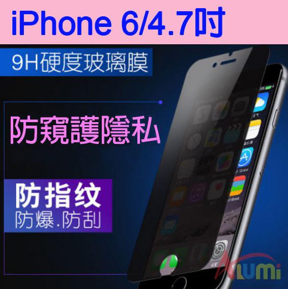 【刷卡】蘋果iPhone6/4.7吋 【防窺鋼化玻璃膜 保護膜弧邊防爆膜保護膜 只要98元】全新商品