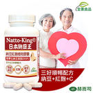 赫而司「納豆王Natto-King」納豆紅麴C植物膠囊 (全素食)