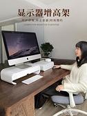 電腦增高架辦公室顯示器筆記本臺式屏底座桌面收納置物架抬高架子【快速出貨】