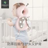 頭部保護墊 媽媽嬰兒防摔頭學步防摔帽寶寶防撞護頭枕保護墊厚防摔後腦勺 童趣潮品
