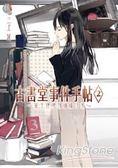 古書堂事件手帖 02~栞子與她的謎樣日常~