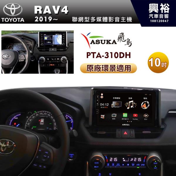 【ASUKA飛鳥】2019~2020年TOYOTA RAV4專用10吋PTA-310DH聯網型多媒體影音機*支援原廠環景